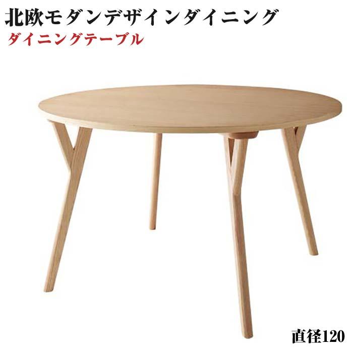 北欧モダンデザインダイニング【Rund】ルント テーブル(W120)(代引不可)(NP後払不可)
