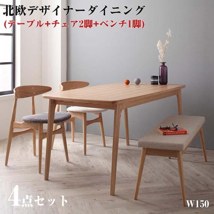 北欧デザイナーズダイニングセット【Cornell】コーネル/4点セット(テーブル+チェアA×2+ベンチ)(代引不可)