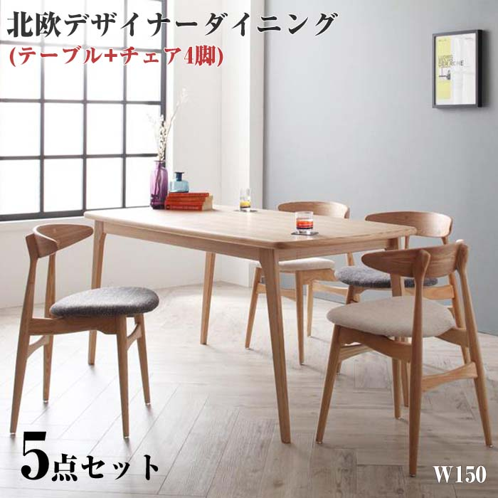 北欧デザイナーズダイニングセット【Cornell】コーネル/5点セット(テーブル+チェアA×4)(代引不可)