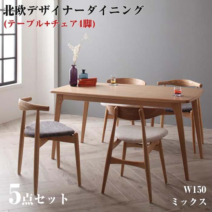 北欧デザイナーズダイニングセット【Cornell】コーネル/5点チェアミックス(テーブル、チェアA×2、チェアB×2)(代引不可)