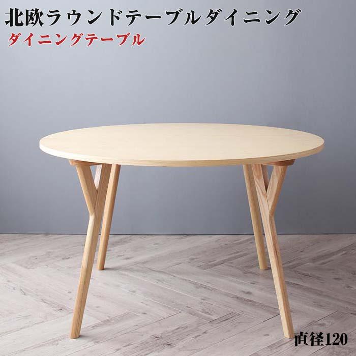 デザイナーズ北欧ラウンドテーブルダイニング【Rour】ラウール/円形テーブル(直径120)(代引不可)(NP後払不可)