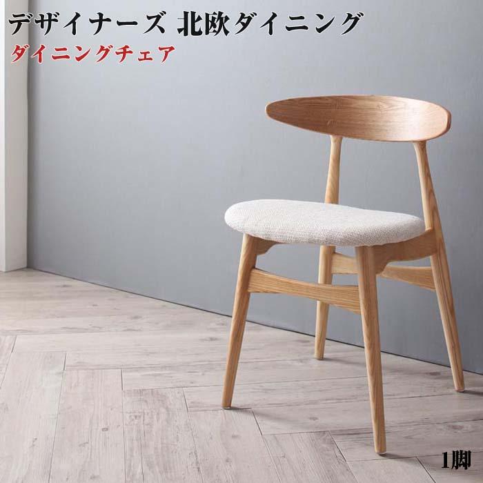 デザイナーズ北欧ラウンドテーブルダイニング【Rour】ラウール/チェアB(CH33・1脚)