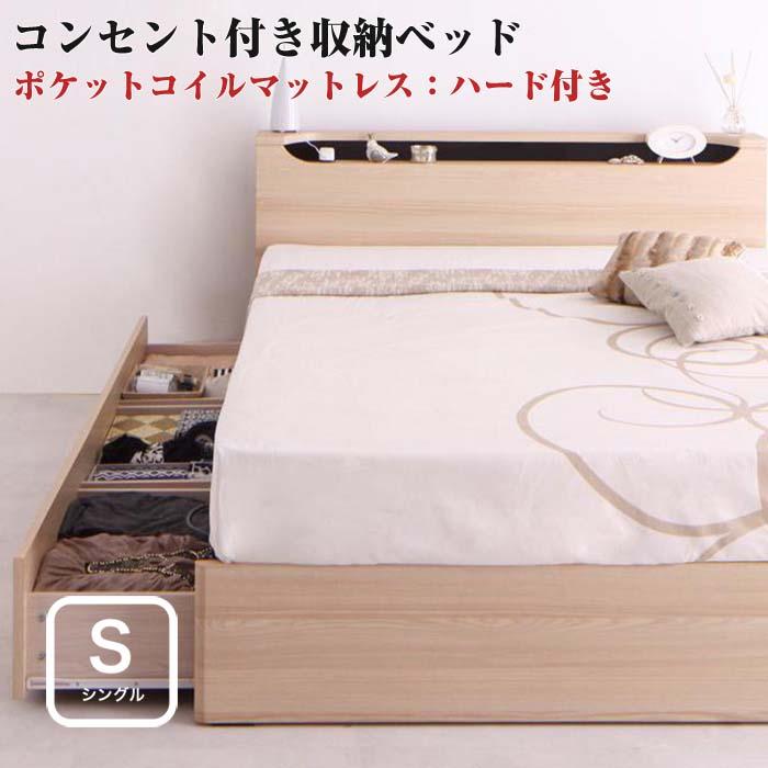 ベッド シングル マットレス付き シングルベッド LED照明付き コンセント付き 収納ベッド 収納付き 【Chateau】 シャトー 【ポケットコイルマットレス:ハード付き】 シングルサイズ シングルベット (代引不可)