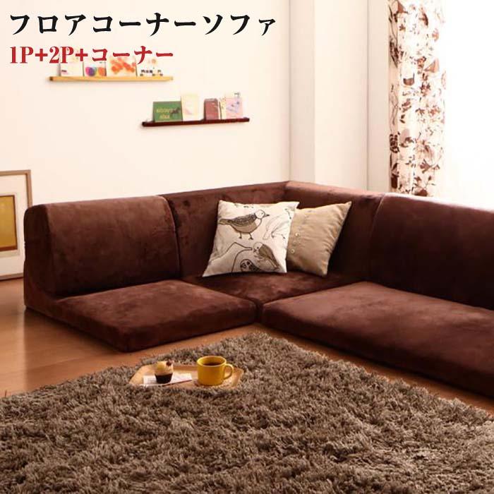 フロアコーナーソファ【reffy】リフィ(代引不可)
