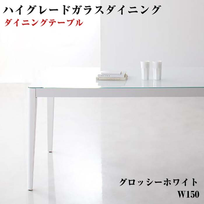 ハイグレードガラスダイニング【Placidez】プラシデス テーブル(グロッシーホワイト)(代引不可)