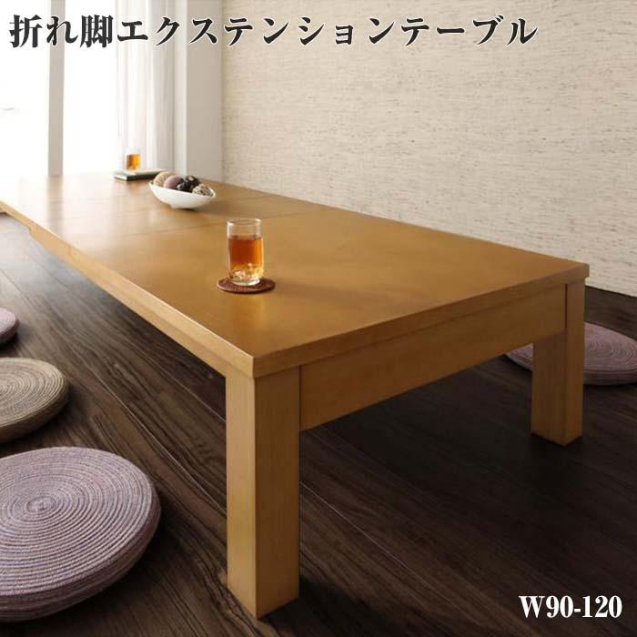 3段階伸長式!天然木折れ脚エクステンションリビングテーブル【PANOOR】パノール/Sサイズ(W90-120)(代引不可)
