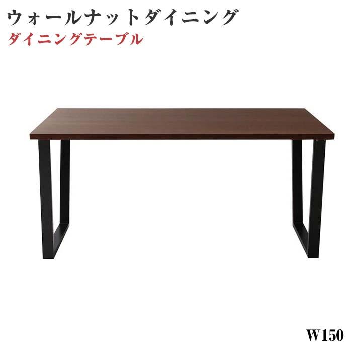 天然木ウォールナットモダンデザインダイニング 【Wyrd】ヴィールド/テーブル(W150)(代引不可)(NP後払不可)