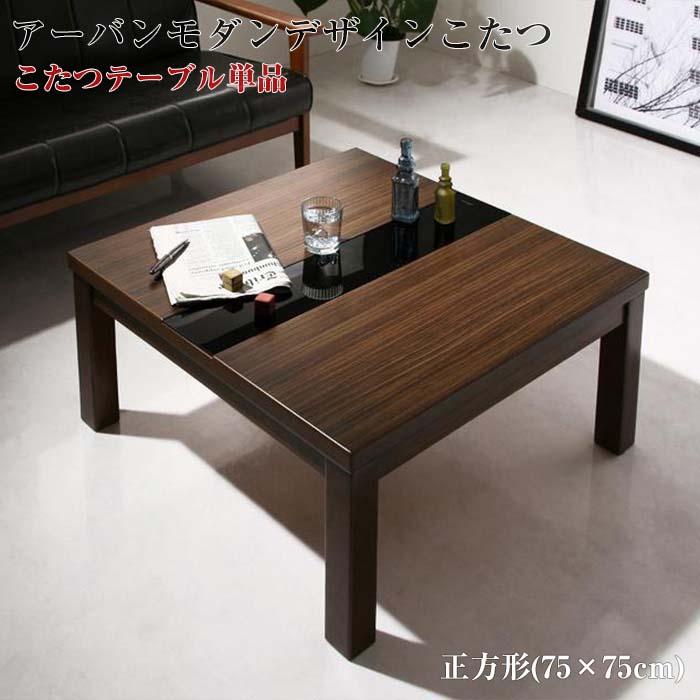 ※テーブルのみ アーバンモダンデザインこたつ【GWILT FK】グウィルト エフケー こたつテーブル 75×75cm