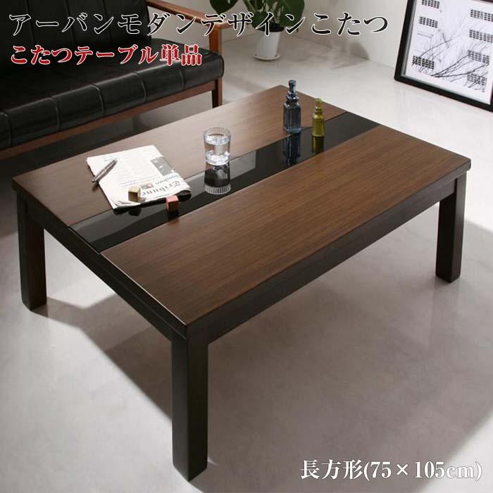 ※テーブルのみ アーバンモダンデザインこたつ【GWILT FK】グウィルト エフケー こたつテーブル 75×105cm