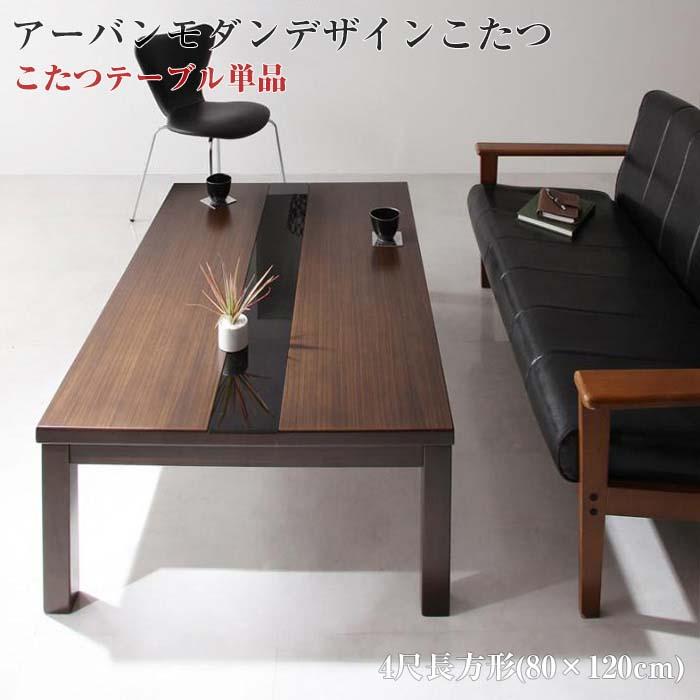 ※テーブルのみ アーバンモダンデザインこたつ【GWILT FK】グウィルト エフケー こたつテーブル 80×120cm