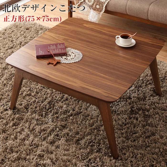 天然木ウォールナット材 北欧デザインこたつ 【Lumikki FK】ルミッキ エフケー こたつテーブル 75×75cm