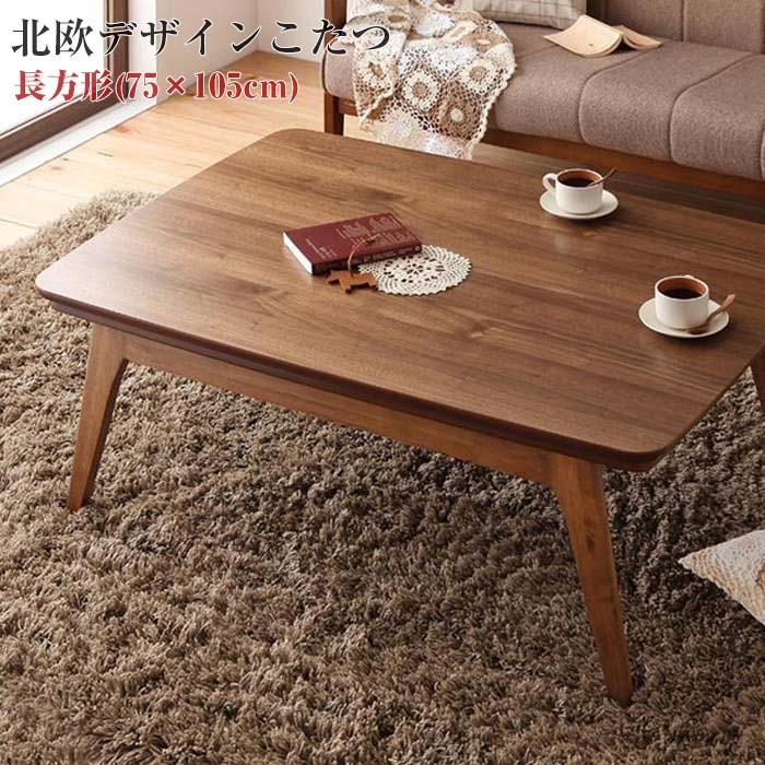 天然木ウォールナット材 北欧デザインこたつ 【Lumikki FK】ルミッキ エフケー こたつテーブル 75×105cm