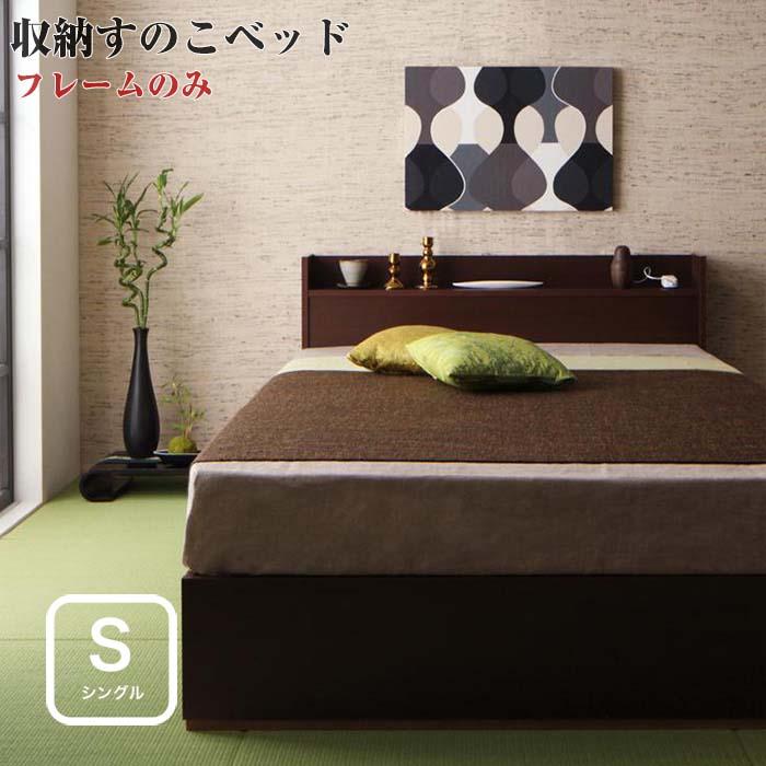 ベッド シングル シングルベッド 収納ベッド すのこベッド 棚付き コンセント付き 収納付き 【LaBrea】 ラブレア 【フレームのみ】 シングルサイズ シングルベット(代引不可)(NP後払不可)