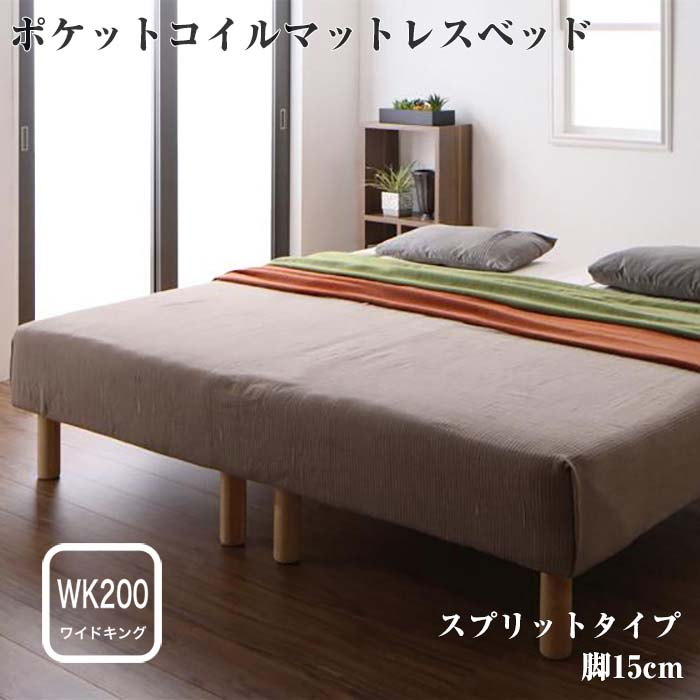 日本製ポケットコイルマットレスベッド 【MORE】 モア スプリットタイプ 脚15cm WK200 脚付きマットレスベッド 幅200 ベット 一体型ベッド 足つきマットレス 脚付マットレス ごろ寝マット ベッド脚付き 脚つき 大型ベッド 大型(代引不可)