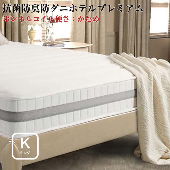 キング(代引不可)(NP後払不可) ホテルプレミアムボンネルコイル 硬さ:かため 日本人技術者設計 超快眠マットレス抗菌防臭防ダニ【EVA】エヴァ