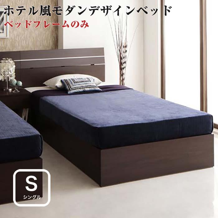 ベッド シングル シングルベッド 家族で寝られるホテル風モダンデザインベッド 【Confianza】 コンフィアンサ 【フレームのみ】 シングルサイズ シングルベット (代引不可)(NP後払不可)