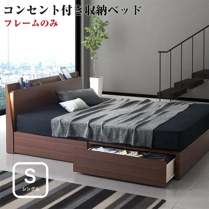 ベッド シングル シングルベッド 収納ベッド 照明付き コンセント付き スリムデザイン 収納付き 【Federal】 フェデラル 【フレームのみ】 シングルサイズ シングルベット (代引不可)(NP後払不可)