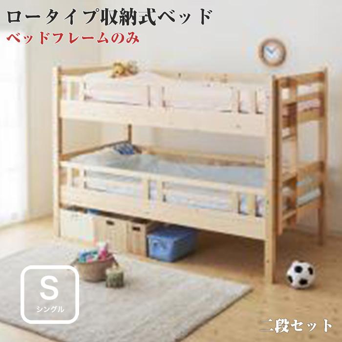 2段ベッド 子供ベッド 子供ベット 頑丈ロータイプ収納式 【fericica】 フェリチカ 二段セット (代引不可)