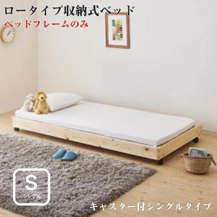 【fericica】フェリチカ キャスター付シングルタイプ(代引不可)