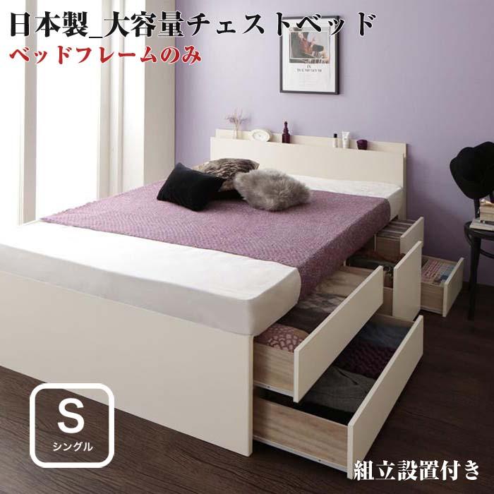 [組立設置]日本製_棚・コンセント付き_大容量チェストベッド 【Spatium】 スパシアン 【フレームのみ】 シングルサイズ シングルベッド シングルベット (代引不可)
