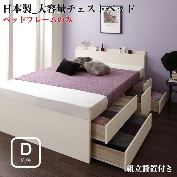 [組立設置]日本製_棚・コンセント付き_大容量チェストベッド 【Spatium】 スパシアン 【フレームのみ】 ダブルサイズ ダブルベッド ダブルベット (代引不可)