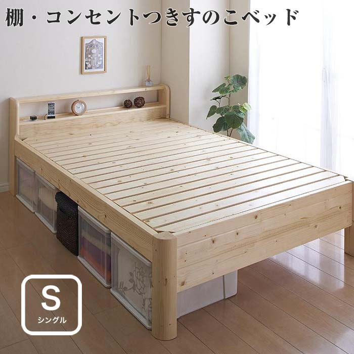 ベッド シングル シングルベッド すのこベッド 耐荷重600kg 棚付き コンセント付き 頑丈【SFORZA】 スフォルツァ 【フレームのみ】 シングルサイズ シングルベット (代引不可)