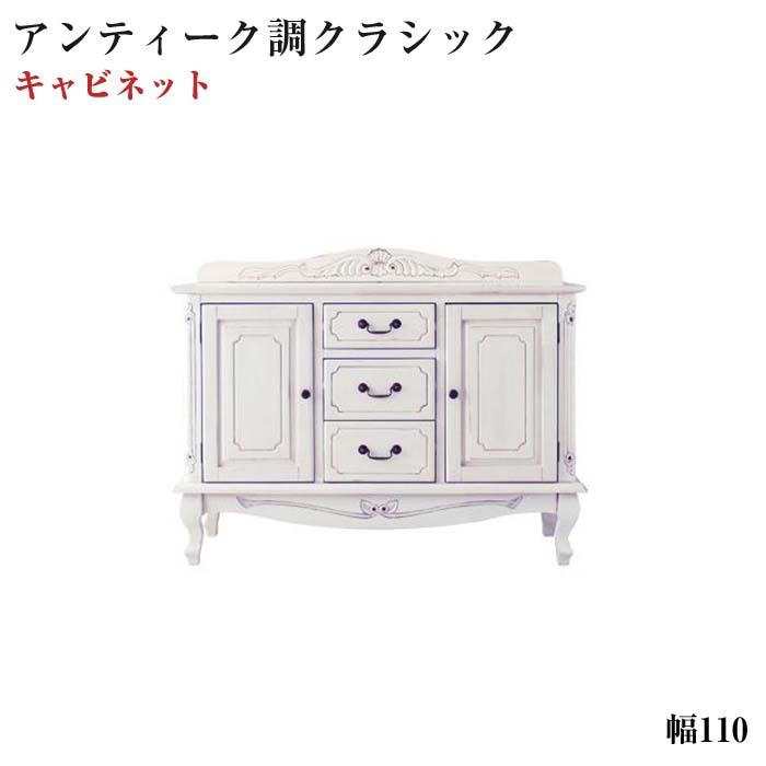 フレンチアンティーク調クラシック家具シリーズ【vertu】ヴェルテュ キャビネット110(代引不可)