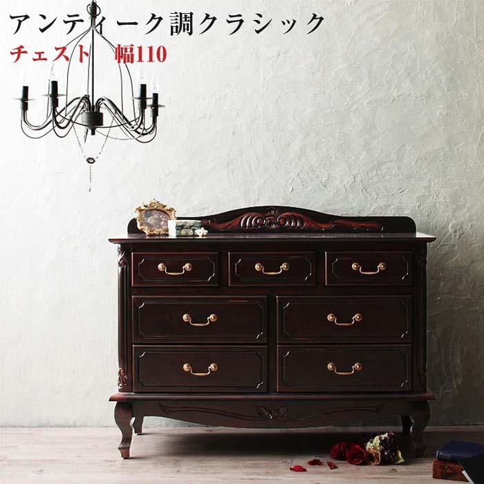 フレンチアンティーク調クラシック家具シリーズ【vertu】ヴェルテュ チェスト110(代引不可)