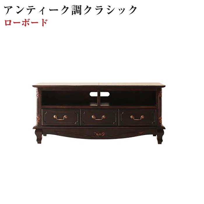 フレンチアンティーク調クラシック家具シリーズ【vertu】ヴェルテュ ローボード(代引不可)