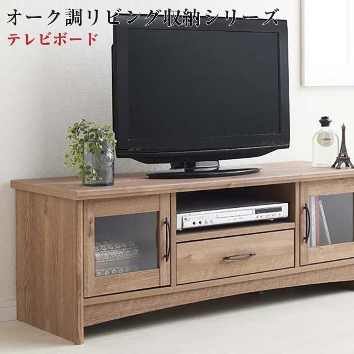 オーク調リビング収納シリーズ【olja】オリア テレビボード(代引不可)