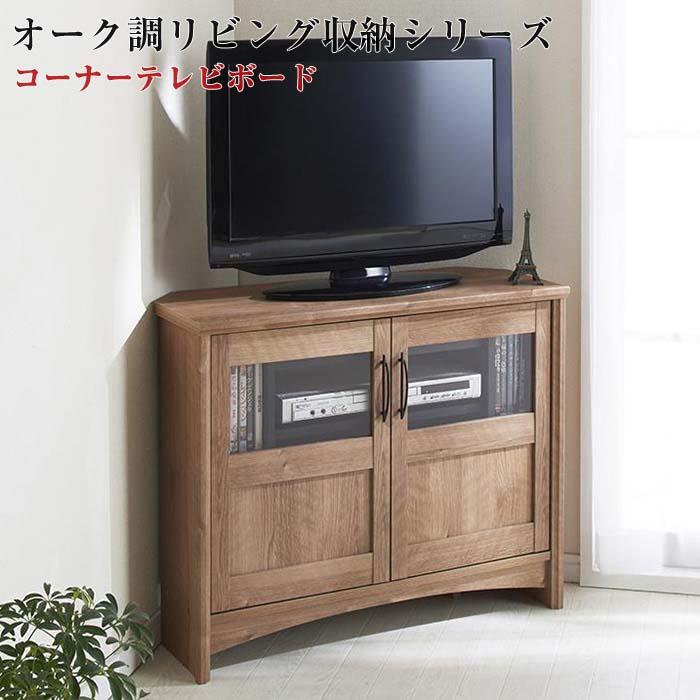 オーク調リビング収納シリーズ【olja】オリア コーナーテレビボード(代引不可)