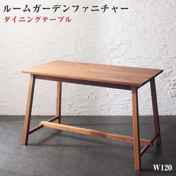 ルームガーデンファニチャーシリーズ【Pflanze】プフランツェ/テーブル(W120)(代引不可)
