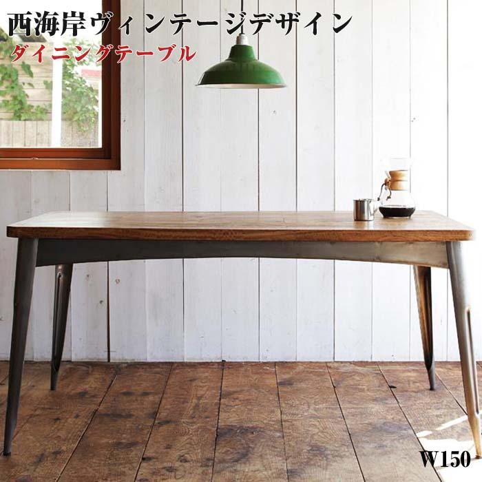 西海岸テイストヴィンテージデザインダイニング家具シリーズ【Ricordo】リコルド テーブル(w150)(代引不可)