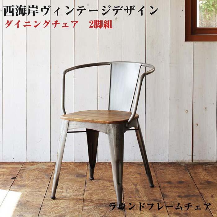 西海岸テイストヴィンテージデザインダイニング家具シリーズ【Ricordo】リコルド ラウンドフレームチェア(2脚組)(代引不可)