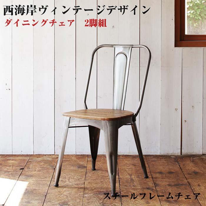 西海岸テイストヴィンテージデザインダイニング家具シリーズ【Ricordo】リコルド スチールフレームチェア(2脚組)(代引不可)