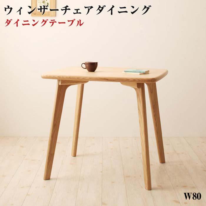 天然木ウィンザーチェアダイニング【Cocon】ココン テーブル(W80)(代引不可)