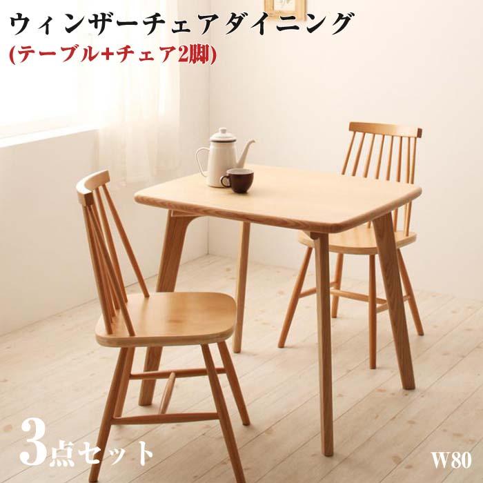 天然木ウィンザーチェアダイニング【Cocon】ココン 3点セット(代引不可)