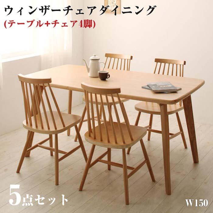 天然木ウィンザーチェアダイニング【Cocon】ココン 5点セット(代引不可)