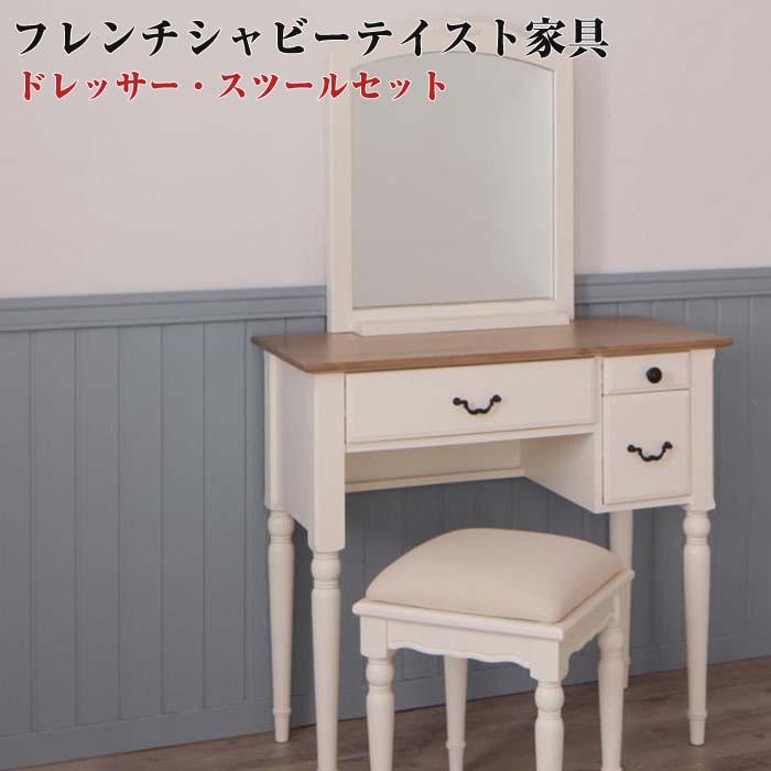 フレンチシャビーテイストシリーズ家具【Lilium】リーリウム/ドレッサー&スツールセット(w80)(代引不可)