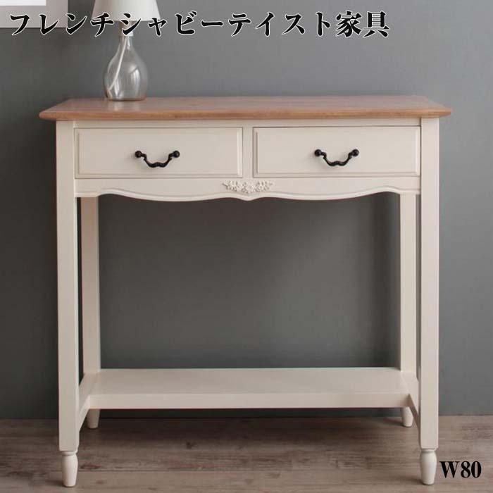 フレンチシャビーテイストシリーズ家具【Lilium】リーリウム/デスク(w80)(代引不可)