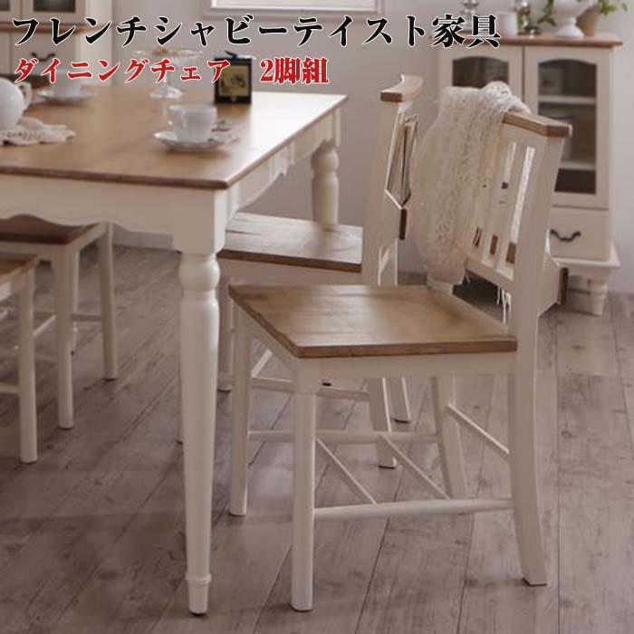 フレンチシャビーテイストシリーズ家具【Lilium】リーリウム/チャーチチェア(2脚組)(代引不可)