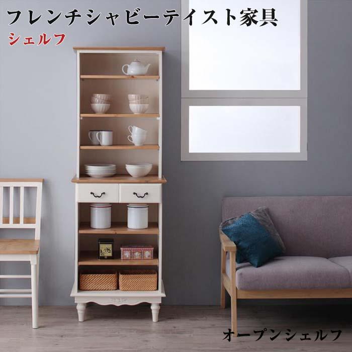 フレンチシャビーテイストシリーズ家具【Lilium】リーリウム/オープンシェルフ(代引不可)