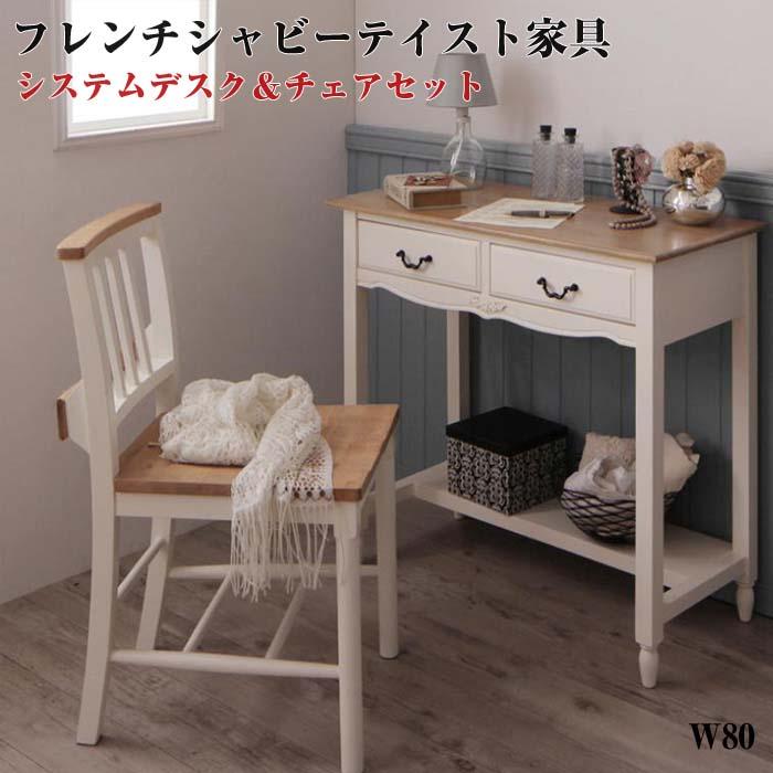 フレンチシャビーテイストシリーズ家具【Lilium】リーリウム/デスクセット(デスク+チャーチチェア単品)(代引不可)