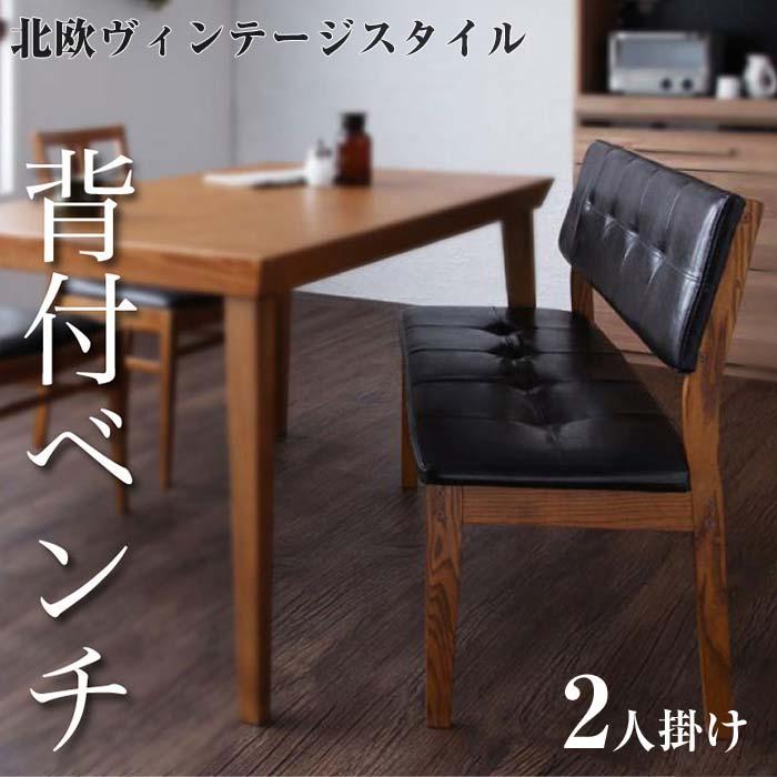 天然木北欧ヴィンテージスタイルダイニング【LEWIS】ルイス/背付ベンチ(代引不可)