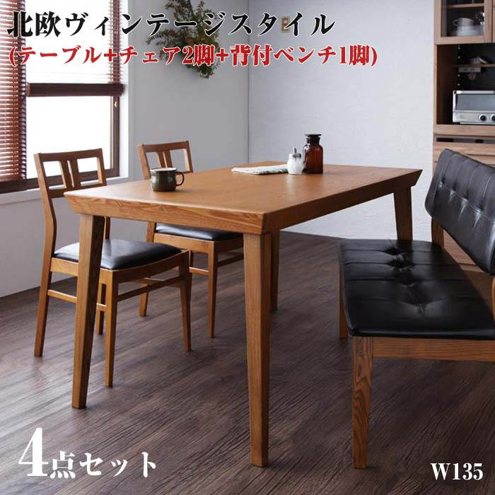 天然木北欧ヴィンテージスタイルダイニング【LEWIS】ルイス/4点セットB(テーブル+チェア×2+背付ベンチ) (代引不可)