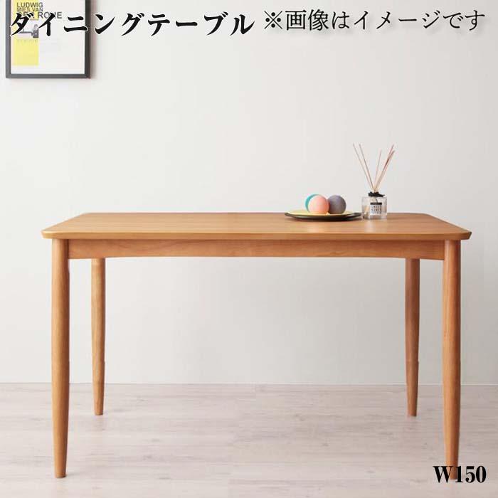 ※テーブルのみ ミックスカラーソファベンチ リビングダイニング【E-JOY】イージョイ ダイニングテーブル(W150)(代引不可)(NP後払不可)
