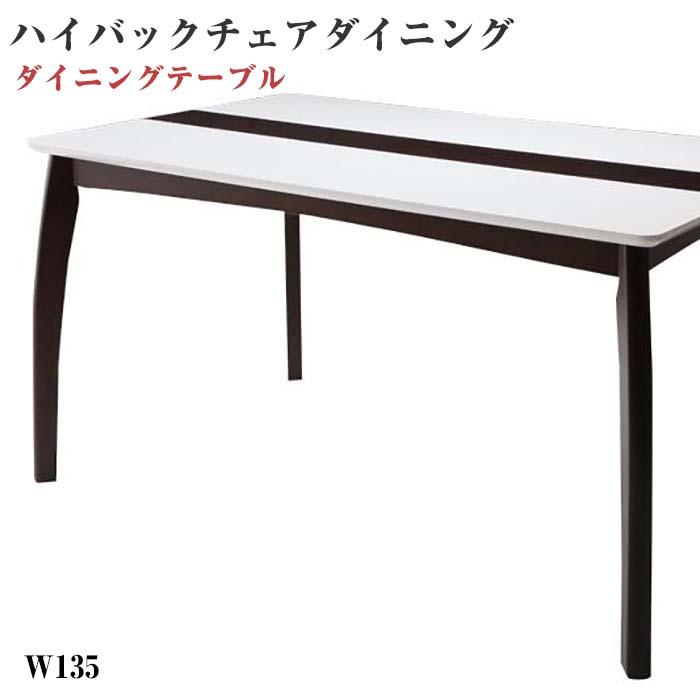 モダンデザインハイバックチェアダイニング【Elsa】エルサ テーブル(W135)(代引不可)