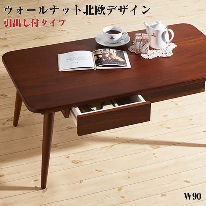 ウォールナット北欧デザインローテーブルシリーズ【remot.】レモット 引出し付ローテーブル(代引不可)
