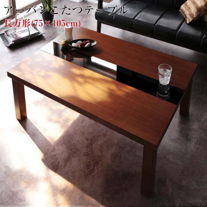 アーバンモダンデザインこたつテーブル【Brent Wood】ブレントウッド/長方形(105×75)