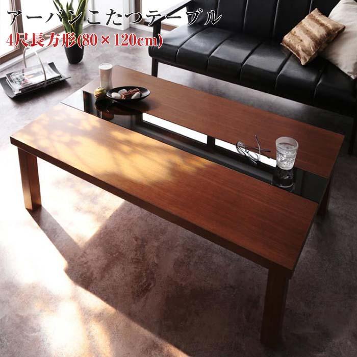 アーバンモダンデザインこたつテーブル【Brent Wood】ブレントウッド/長方形(120×80)
